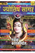 Jyotih Sagar Magazine - July (Hindi)